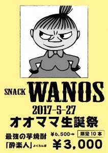 20470420_wanos大ママ誕生日1