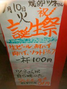 【串屋とんます】7月10日(火)開催★「焼師ツネさん誕生祭!」